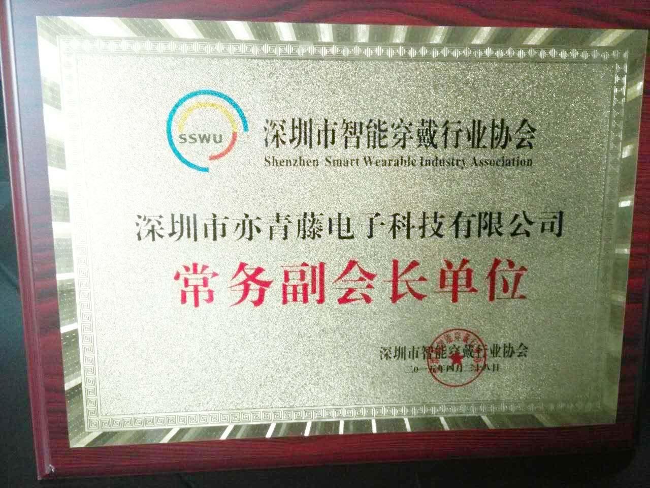 深圳市智能穿戴協會-常務副會長單位