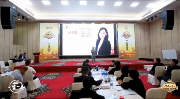营销实战专家胡莹蕾女士强势助力一生一养ACC培训