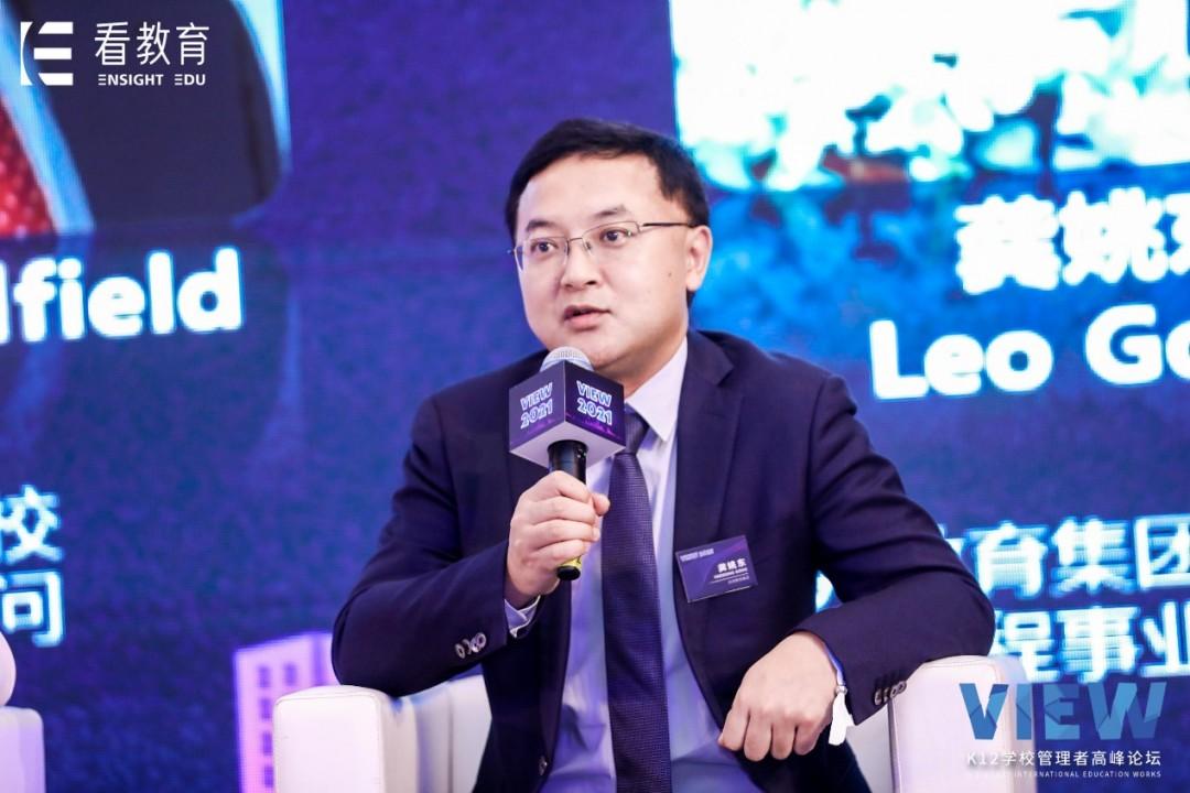 VIEW2021峰会圆满收官 正当时,开启中国教育的国际化叙事
