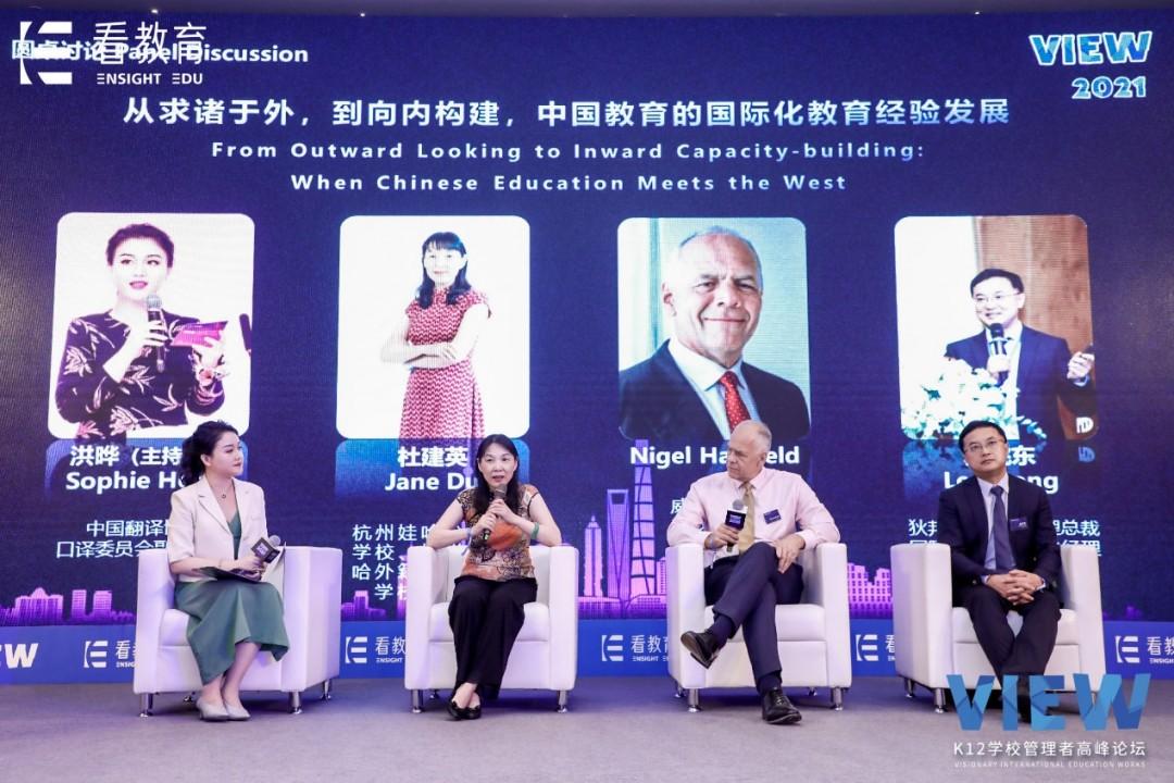 VIEW2021峰会圆满收官|正当时,开启中国教育的国际化叙事