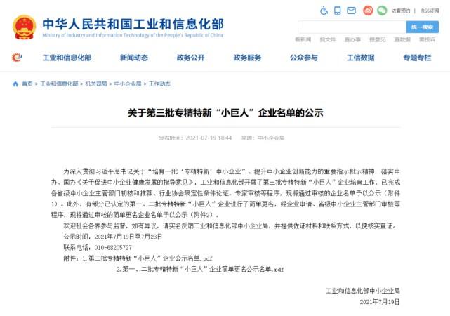 """喜讯   芯龙光电获评国家级专精特新""""小巨人""""企业"""
