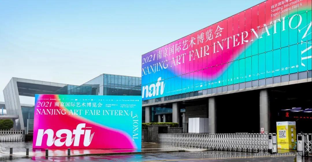 第一届南京国际艺术教育博览会邀请函已出,速领!