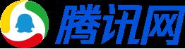 腾讯网-媒体新闻