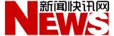 新闻快讯网体育