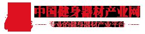 中国健身器材产业