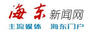 海東新聞發布