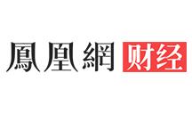 鳳凰網财经