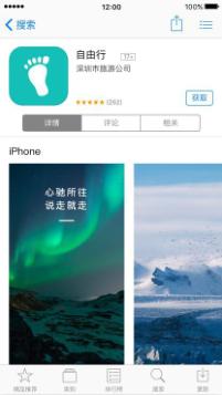 App Store下載頁