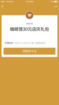 微信卡券頁(未領取)