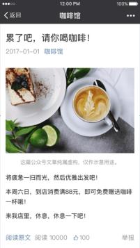 公众号图文消息页