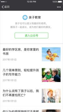 公众号历史消息页(已关注)